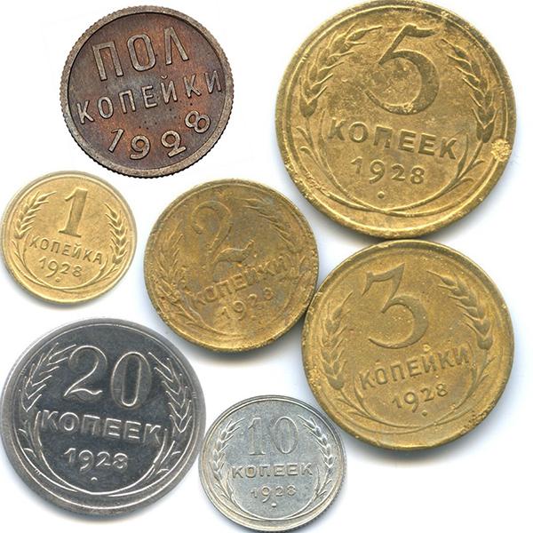 Монеты СССР 1928 года: стоимость, редкие разновидности