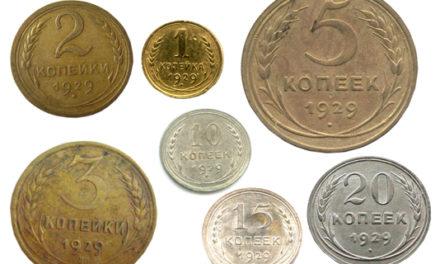 Монеты СССР 1929 года: стоимость, редкие разновидности