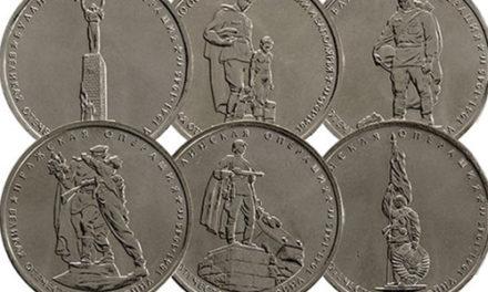 Серия монет «70 — летие Победы в Великой Отечественной войне 1941-1945 гг.»