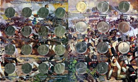 Серия монет «200–летие победы России в Отечественной войне 1812 года»