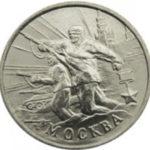Москва - монета сери Города-герои