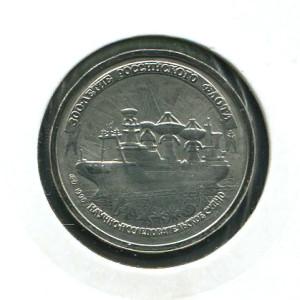 """20 рублей """"Научно-исследовательское судно"""""""