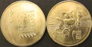 Монеты серии из недрагоценного металла, номиналом 10 рублей