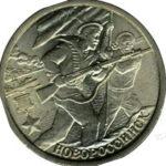 Новороссийск - монета сери Города-герои