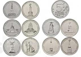 Монеты серии с изображением обелисков и панорамы битвы