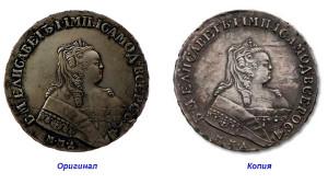 Оригинальная старинная монета и копия