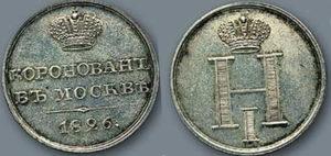 Первая платиновая монета