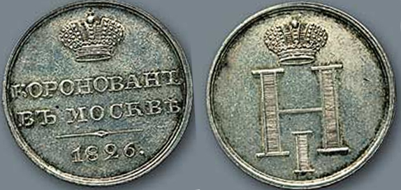 Недорогие монеты царской россии 3 копейки 1981 года цена
