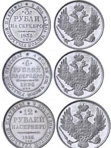 Платиновые инвестиционные монеты царской России