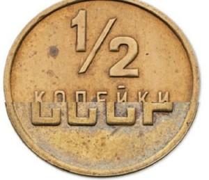 полкопейки 1961 г.