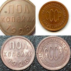 полкопейки СССР