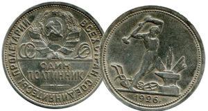 Полтинник 1925 года