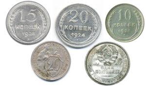 Серебряные копейки СССР 20-х годов