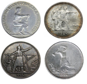 Серебряные монеты СССР 20-х годов