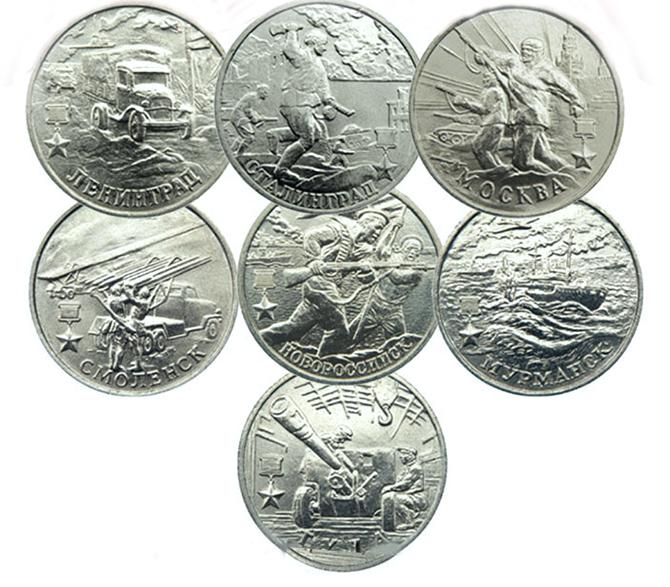 Серия монет «Города – герои»