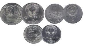 Серия монет к 70-летнему юбилею Великой Октябрьской революции