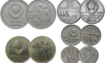 Серия монет «50 лет советской власти»