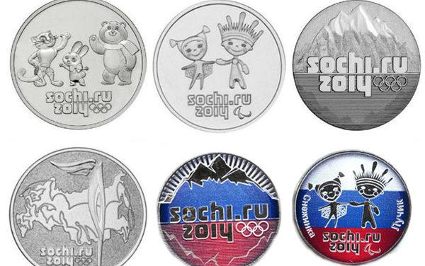 Серия монет «Олимпийские игры в Сочи-2014»
