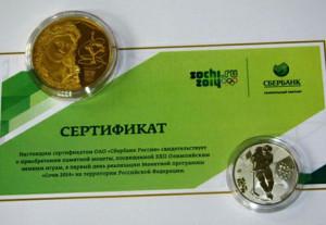Сертификат Сбербанка, подтверждающий покупку монет
