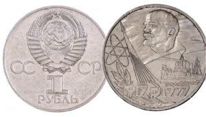 Редкий юбилейный рубль 1977 года