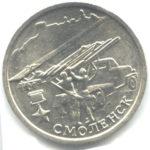 Смоленск - монета сери Города-герои