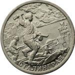 Сталинград - монета сери Города-герои