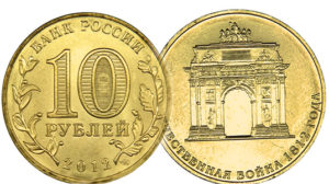 Монета с изображение Триумфальной арки