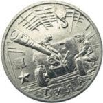 Тула - монета сери Города-герои