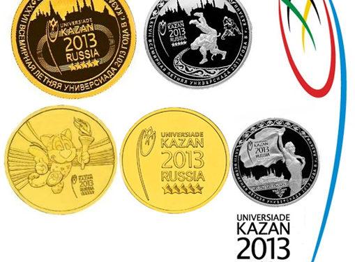 Cерия монет «XXVII Всемирная летняя Универсиада 2013 года в г. Казани»