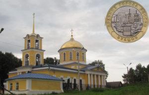 Юбилейная монета из серии Древние города, посвященная г. Зубцову