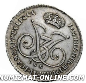 1 рубль 1740 г. вензельный