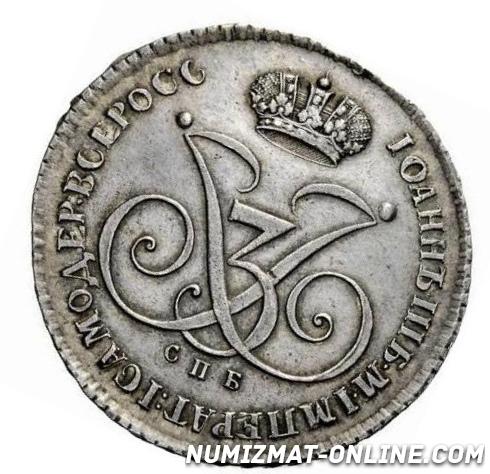 Монета рубль спб 1740 года цена монета 1767 года екатерина 2 цена