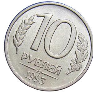 10 рублей 1993 г. магнитные