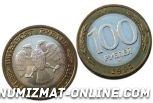 100 рублей 1992 года перепутка