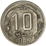 Пробные 10 копеек 1947 года