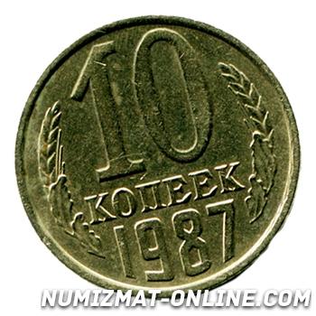 10 копеек 1987 года цена ссср стоимость монеты серебро 1897