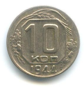 10 копеек 1944 года