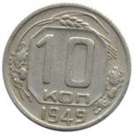 10 копеек 1949 года