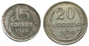 15 и 20 копеек 1930 года
