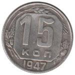 Пробные 15 копеек 1947 года