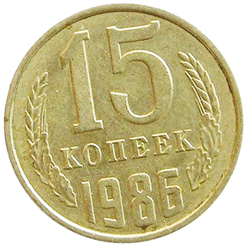 15 копеек 1986 года цена ссср сколько стоит 3 копейки 1949 года