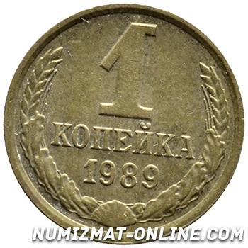 1 копеек 1989 года стоимость польша монеты