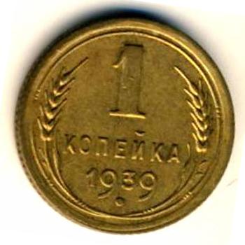 1 копейка 1939 года цена солдатские значки
