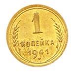 1 копейка 1941 года