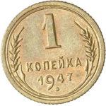 Пробная 1 копейка 1947 года