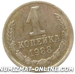 1 копейка 1988 года стоимость ссср 1 копейка 2007 года цена стоимость монеты