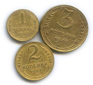 1, 2 и 3 копейки 1949 года