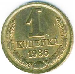1 копейка 1986 года цена ссср стоимость город полторацк