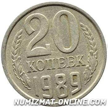 Стоимость 20 копеек 1989 года копии монет красная книга серебро
