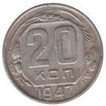 Пробные 20 копеек 1947 года